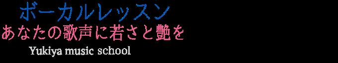 東京 横浜 ボイストレーニング カラオケ教室【Yukiya music school】